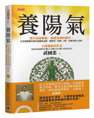 書摘,《養陽氣:提升自身陽氣,就是百病的藥方,北京最貴醫生教你遠離高血壓、糖尿病、經痛、B肝、痔瘡等惱人疾病》