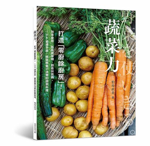 書摘,《蔬菜力。打造「零廚餘廚房」!:效率使用、延長賞味期、節省伙食費,105道連外皮、根莖都毫不浪費的蔬菜料理。》