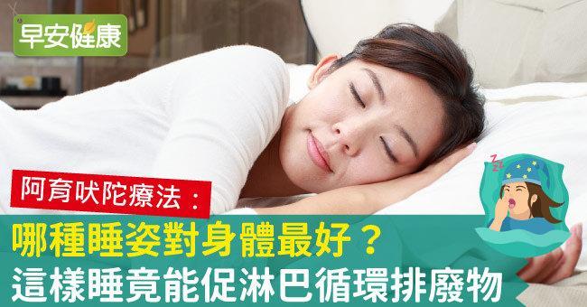 哪種睡姿對身體最好?這樣睡竟能促淋巴循環排廢物