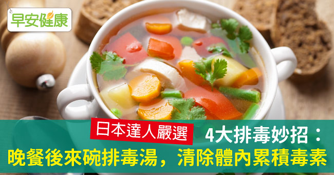 4大排毒妙招:晚餐後來碗排毒湯,清除體內累積毒素