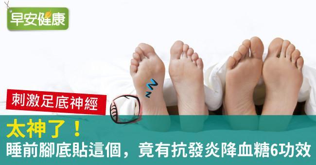 太神了!睡前腳底貼這個,竟有抗發炎降血糖6功效