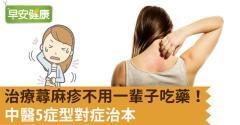 治療蕁麻疹不用一輩子吃藥!中醫5症型對症治本