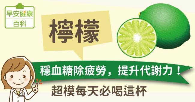 檸檬:穩血糖防骨鬆、雙重提升循環代謝力!超模天天喝