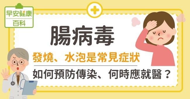 腸病毒症狀不只拉肚子,大人水泡、嘴破也要留意!預防腸病毒傳染這樣做