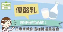 優酪乳:解便秘抗過敏!日專家教你這樣挑選最適合