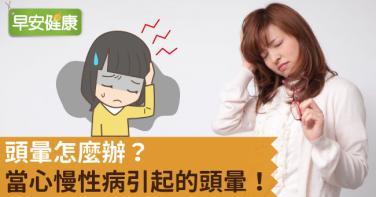 頭暈怎麼辦?當心慢性病引起的頭暈!