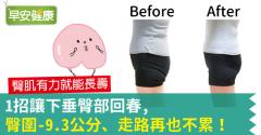 1招讓下垂臀部回春,臀圍–9.3公分、走路再也不累!