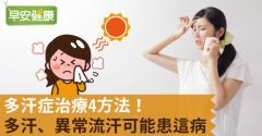 多汗症治療4方法!多汗、異常流汗可能患這病