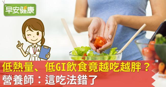 低熱量、低GI飲食竟越吃越胖?營養師:這吃法錯了