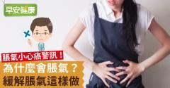 胃脹氣肚子脹氣怎麼辦?想吐打嗝的原因和症狀如何改善?從穴道到可以吃什麼喝什麼!中西醫懶人包2020