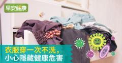 衣服穿一次不洗,小心隱藏健康危害