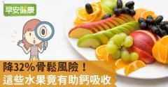 降32%骨鬆風險!這些水果竟有助鈣吸收