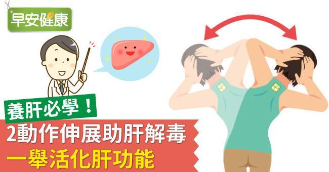 養肝必學!2動作伸展助肝解毒,一舉活化肝功能