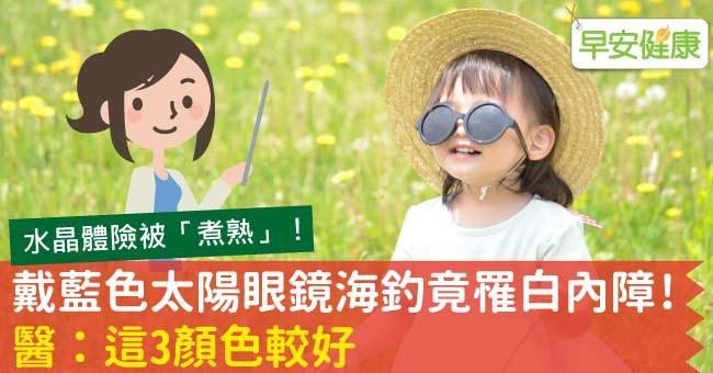 戴藍色太陽眼鏡罹白內障!醫:太陽眼鏡這3顏色較好