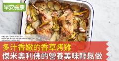 多汁香嫩的香草烤雞,傑米奧利佛的營養美味輕鬆做