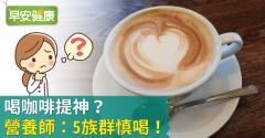 喝咖啡提神?營養師:5族群慎喝!