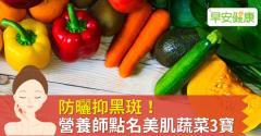 防曬抑黑斑!營養師點名美肌蔬菜3寶