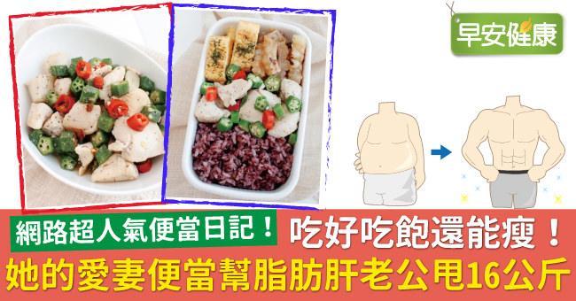 吃好吃飽還能瘦!她的愛妻便當幫脂肪肝老公甩16公斤
