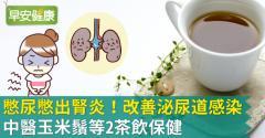 憋尿憋出腎炎!改善泌尿道感染中醫玉米鬚等2茶飲保健