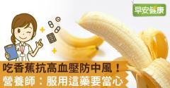 吃香蕉抗高血壓防中風!營養師:服用這藥要當心