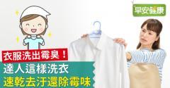 衣服洗出霉臭!達人這樣洗衣速乾去汙還除霉味