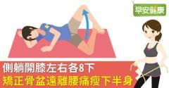 側躺開膝左右各8下,矯正骨盆遠離腰痛瘦下半身