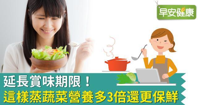 延長賞味期限!這樣蒸蔬菜營養多3倍還更保鮮