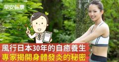 風行日本30年的自癒養生:專家揭開身體發炎的秘密