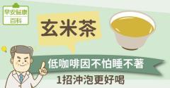 玄米茶:低咖啡因不怕睡不著!1招沖泡更好喝