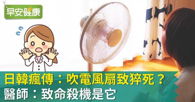 日韓瘋傳:吹電風扇致猝死?醫師:致命殺機是它