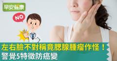 左右臉不對稱竟腮腺腫瘤作怪!警覺5特徵防癌變
