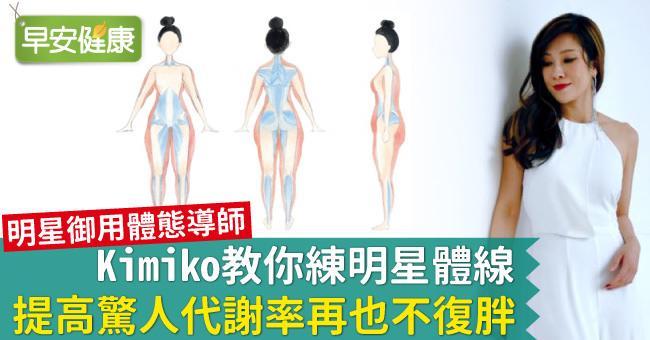 Kimiko教你練明星體線,提高驚人代謝率再也不復胖