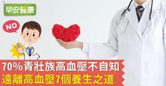 70%青壯族高血壓不自知,遠離高血壓7個養生之道