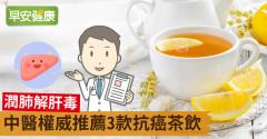 潤肺解肝毒,中醫權威推薦3款抗癌茶飲