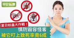 夏日蚊蟲大作戰!慎防毀容怪客,被它叮上致死率竟6成