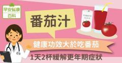 番茄汁:健康功效大於吃番茄!1天2杯緩解更年期症狀