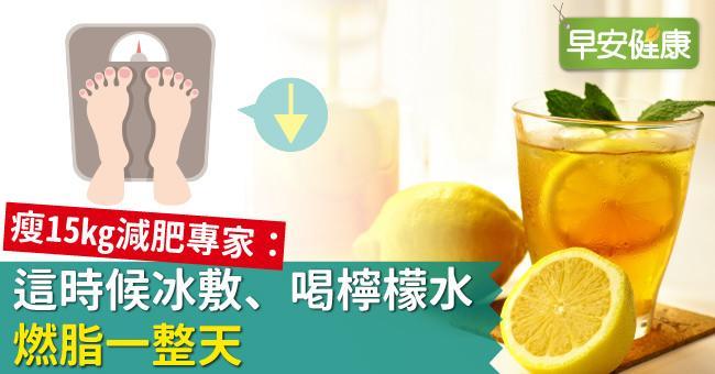 瘦15kg減肥專家:這時候冰敷、喝檸檬水,燃脂一整天