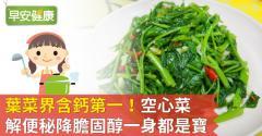 葉菜界含鈣第一!空心菜解便秘降膽固醇一身都是寶