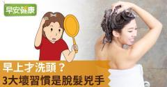 早上才洗頭?3大壞習慣是脫髮兇手!