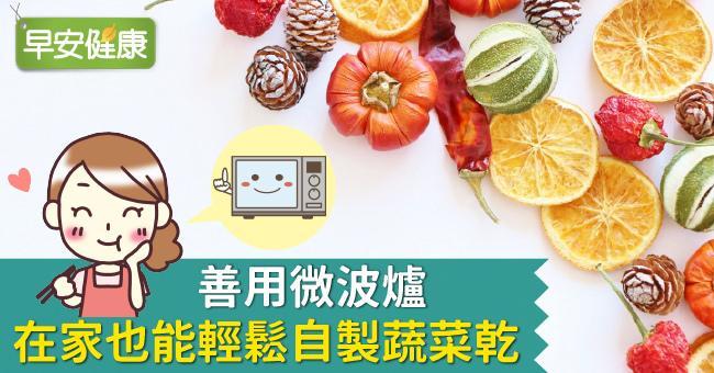 善用微波爐,在家也能輕鬆自製蔬菜乾!