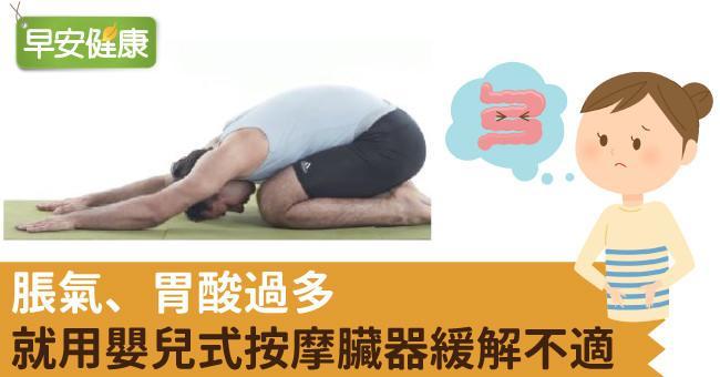 脹氣、胃酸過多,就用嬰兒式按摩臟器緩解不適