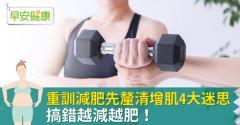 重訓減肥先釐清增肌4大迷思,搞錯越減越肥!