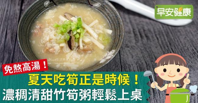夏天吃筍正是時候!濃稠清甜竹筍粥輕鬆上桌