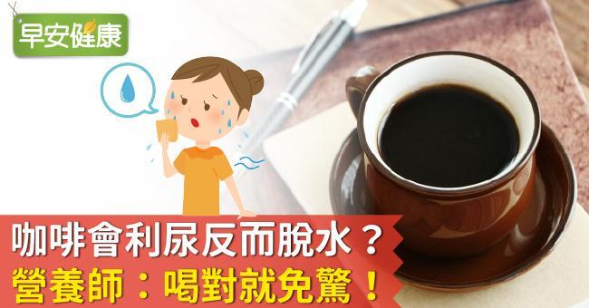 咖啡會利尿反而脫水?營養師:喝對就免驚!