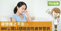 疲勞原因到底是什麼?WHO公開11項癌因性疲勞警訊