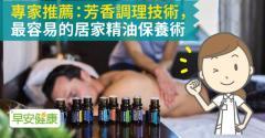 專家推薦:芳香調理技術,最容易的居家精油保養術