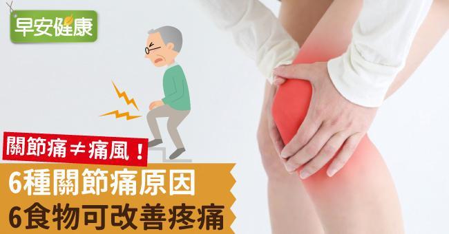 關節痛≠痛風!6種關節痛原因、6食物可改善疼痛