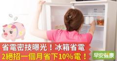 省電密技曝光!冰箱省電2絕招一個月省下10%電!
