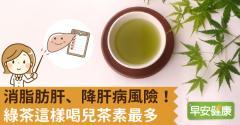 消脂肪肝、降肝病風險!綠茶這樣喝兒茶素最多
