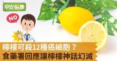 檸檬可殺12種癌細胞?食藥署回應讓檸檬神話幻滅!